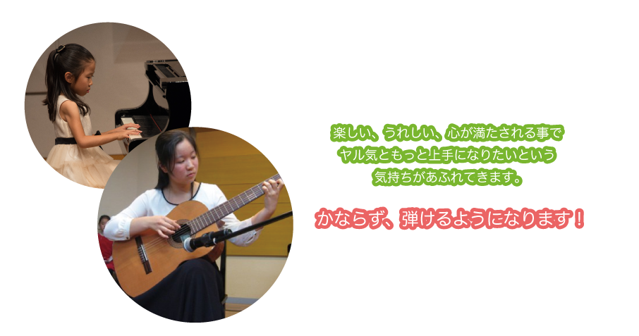 楽しい、うれしい、心が満たされる事で ヤル気ともっと上手になりたいという 気持ちがあふれてきます。かならず弾けるようになります!