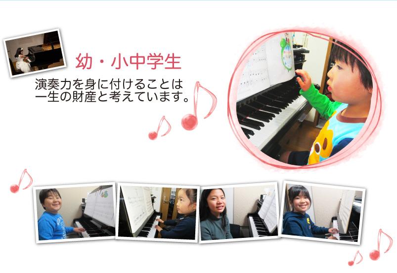 幼児・小中学生向け音楽レッスン。演奏力を身に付けることは一生の財産と考えています。