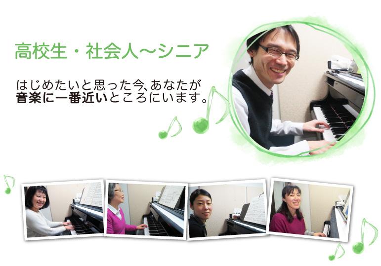 高校生・社会人〜シニア向けのピアノレッスン。レッスンはじめたいと思った今、あなたが 音楽に一番近いところにいます。